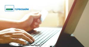 Турбозайм онлайн